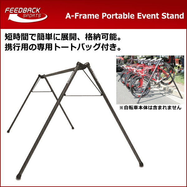 Feedback Sports(フィードバッグスポーツ) A-Frame Portable Event Stand w/Tote Bag(専用トートバッグ付)  自転車 スタンド サイクルスタンド ディスプレイ 収納台 メンテナンススタンド bebike 送料無料 Feedback Sports(フィードバッグスポーツ) 自転車 スタンド サイクルスタンド ディスプレイ 収納台 メンテナンススタンド