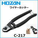 HOZAN(ホーザン) C-217 ワイヤーカッター 自転車 工具