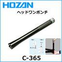HOZAN(ホーザン) C-365 ヘッドワンポンチ 自転車 工具