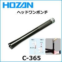 HOZAN(ホーザン) C-365 ヘッドワンポンチ 自転車 工具の画像