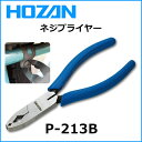 HOZAN(ホーザン) P-213B ネジプライヤー 自転車 工具