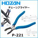 HOZAN(ホーザン) P-221 チェーンプライヤー 自転車 工具