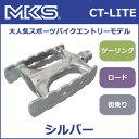 三ヶ島ペダル(MKS) CT-LITE ペダル (シルバー) 自転車 ペダル