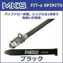 三ヶ島ペダル(MKS) フィットアルファスピリッツ ストラップ ブラック 自転車 トーストラップ