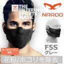 NAROO MASK (ナルーマスク) F5S グレー スポーツ マスク