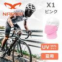 NAROO MASK (ナルーマスク) X1 ピンク スポーツ マスク