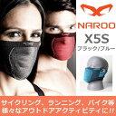 NAROO MASK (ナルーマスク) X5s ブラック/ブルー スポーツ マスク