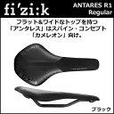 fi'zi:k(フィジーク) ANTARES R1(2017) カーボンレール forカメレオン レギュラー ブラック(7683SXSA69E12) 自転車 サ...