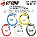 Crops(クロップス) Q-Biro(バイロ) 形状記憶ケ...