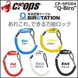 Crops(クロップス) Q4-Biro(バイロ) 形状記憶ケーブル CP-SPD04 ダブルスチールワイヤー 3桁式ダイヤルロック 自転車 鍵 ロック 防犯対策に 施錠 カギ