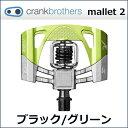 Crank Brothers(クランクブラザーズ) マレット...