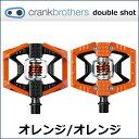 Crank Brothers(クランクブラザーズ) ダブルシ...