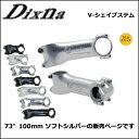 Dixna D11 STM V-シェイプステム 73゜100mm ソフトシルバー レーザーロゴ 自転車 ステム