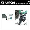 grunge(グランジ) G04 CCA R2 ディレーラーガード