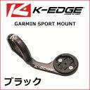 K-EDGE(ケーエッジ) GARMIN スポーツ マウント 31.8mm ブラック(K13-1100-31.8-BLK)自転車 メーターマウント