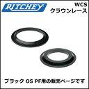 RITCHEY WCS クラウンレース OS PF用 自転車 ヘッドパーツ