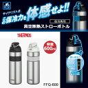 THERMOS サーモス 真空断熱ストローボトル FFQ-600 【80】 保冷 ボトル 自転...