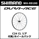 Shimano(シマノ) WH-R9100 C24 CL リア ホイールバック付属 自転車 ホイール R9100シリーズ