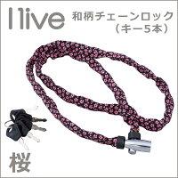 I live 和柄チェーンロック (キー5本) 桜 自転車 鍵 ロックの画像