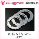 スギノ(sugino) ZEN(禅)144 47T NJS ポリッシュシルバー 自転車 チェーンリング