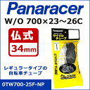 panaracer(パナレーサー) Cycle Tube 0TW700-25F-NP  サイクルチューブ 自転車 チューブ