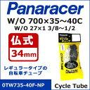 panaracer(パナレーサー) Cycle Tube 0TW735-40F-NP [W/O 700×35〜40C 27×1・3/8〜1/2 仏式34mm] サイクルチューブ 自転車 チューブ