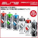 ELITE(エリート) OMBRA (オンブラ) 550ml 自転車 ボトル bebike 国内正規品