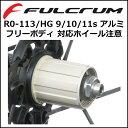 フルクラム(FULCRUM) R0-113/HG 9/10/...