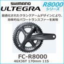 シマノ(shimano) ULTEGRA(アルテグラ)FC-R8000 46X36T 170mm 11S (IFCR8000CX66) アルテグラ R8000シリーズ
