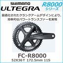 シマノ(shimano) ULTEGRA(アルテグラ)FC-R8000 52X36T 172.5mm 11S (IFCR8000DX26) アルテグラ R8000シリーズ