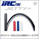 IRC ジェッティープラス(JETTY+) (WO) ホワイト 700x25C 自転車 タイヤ