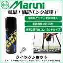 マルニ工業 クイックショット K-600 仏式バルブ用 応急瞬間パンク修理剤 (4907388003301) MARUNI 自転車 パンク修理 ロード bebike