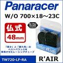 panaracer(パナレーサー) R'AIR TW720-LF-RA W/O 700×18〜23C 仏式48mm 【80】自転車 チューブ