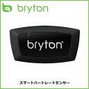 Bryton (ブライトン) スマートハートレートセンサー アクセサリー bebike 国内正規品