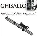GHISALLO GM-101 ハイブリットミニポンプ ゲージ付 自転車 空気入れ 携帯ポンプ