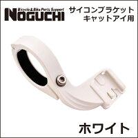 NOGUCHI サイコンブラケット キャットアイ用 ホワイト 自転車 サイクルコンピューター(オプション)の画像