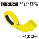 NOGUCHI サイコンブラケット キャットアイ用 イエロー 自転車 サイクルコンピューター(オプション)