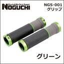 NOGUCHI NGS-001 グリップ グリーン 自転車 グリップ