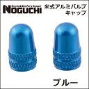 NOGUCHI 米式アルミバルブキャップ ブルー 自転車 バ...