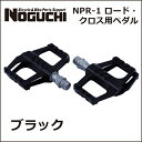 NOGUCHI NPR-1 ロード・クロス用ペダル ブラック...