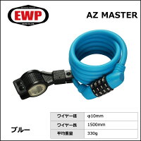 EWP AZ MASTER ブルー 自転車 鍵 ロックの画像