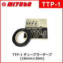 MIYATA (ミヤタ) TTP-1 チューブラーテープ 16mm x 20M (チューブラー用タイヤ接着テープ) 宮田工業【自転車】【ピストバイク】【ロード】