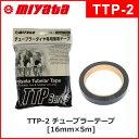 MIYATA (ミヤタ) TTP-2 チューブラーテープ 16mm×5m (チューブラー用タイヤ接着テープ) 宮田工業 自転車(4950772609184) ロード bebike