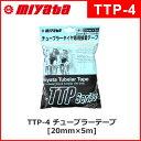 MIYATA (ミヤタ) TTP-4 チューブラーテープ 20mm×5m (チューブラー用タイヤ接着テープ) 宮田工業 自転車 ロード bebike