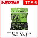 MIYATA (ミヤタ) TTP-6 チューブラーテープ 20mm×2.5m (チューブラー用タイヤ接着テープ) 宮田工業 自転車 ロード bebike