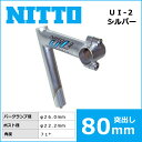 NITTO(日東) UI-2 ハンドルステム (26.0) 80mm 自転車 ステム クィルステム