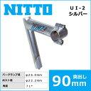NITTO(日東) UI-2 ハンドルステム (26.0) 90mm 自転車 ステム クィルステム