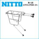 NITTO(日東) R-15 リアバッグサポーター 自転車 かご/荷台(オプション)