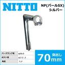 NITTO(日東) NP(パールSX) ハンドルステム (26.0) 70mm(NP) 自転車 ステム クィルステム
