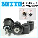 Bicycles - NITTO(日東) バーエンドキャップ (EC-02) カラー ブラック(22.2mm/17.0mm-15.5mm) 自転車 バーエンドキャップ